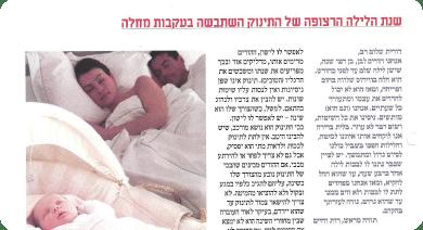 השינה של התינוק השתבשה בעקבות מחלה